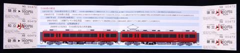 Dscn3583