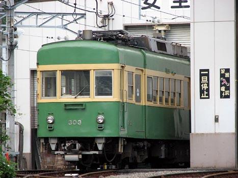運用 江ノ電