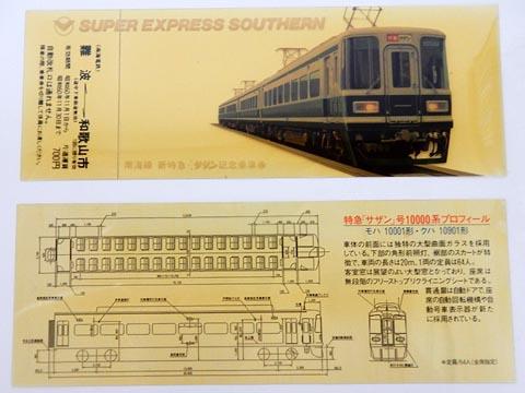 Dscn0659