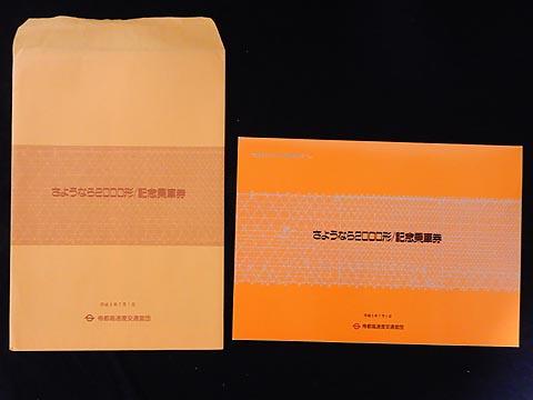Dscn2250