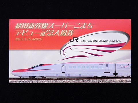 新幹線で東京・秋田間を格安料金で行く方法|新幹 …