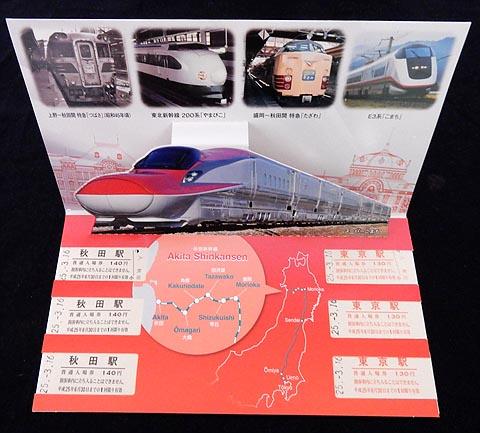 東京・上野-秋田の新幹線【往復】料金を格安にす …