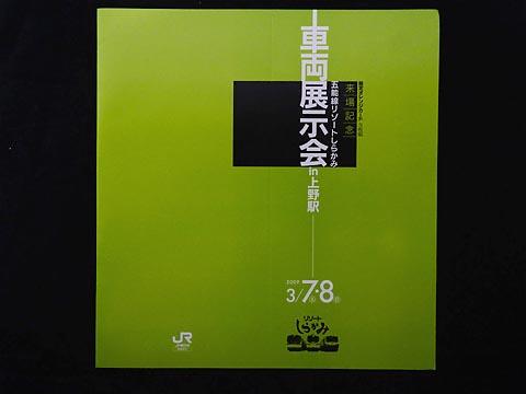 Dscn2989