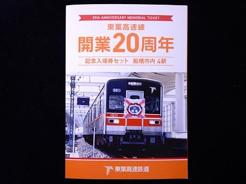 Dscn3112