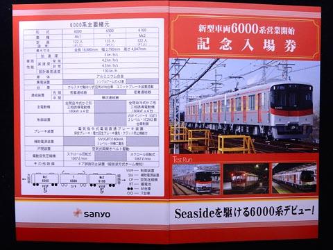 Dscn3161