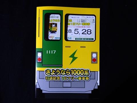 Dscn3384
