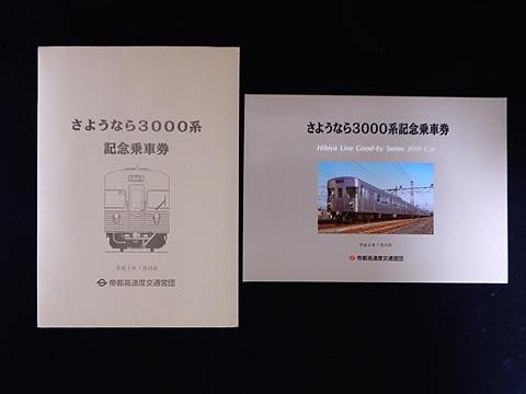 Dscn3485