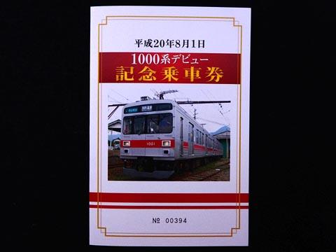 Dscn3586