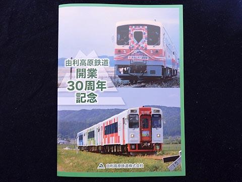 Dscn3991