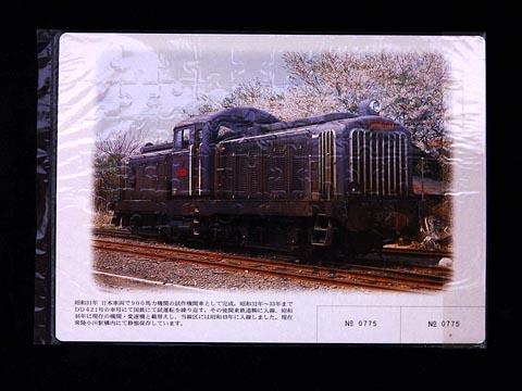 Dscn4494