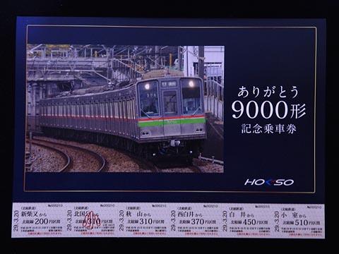 Dscn4909