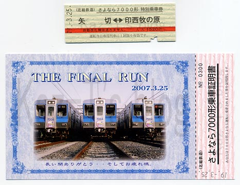 Hokuso7000ticket
