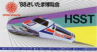 hsst_saitama_ticket