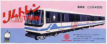 limtrain_ticket